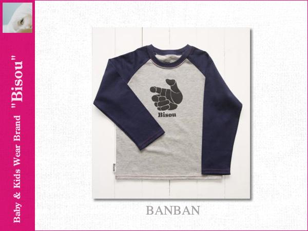 画像1: 【Bisou(ビズゥ)】BANBAN(ネイビー×グレー)/ベビィ&キッズ用長袖Tシャツ