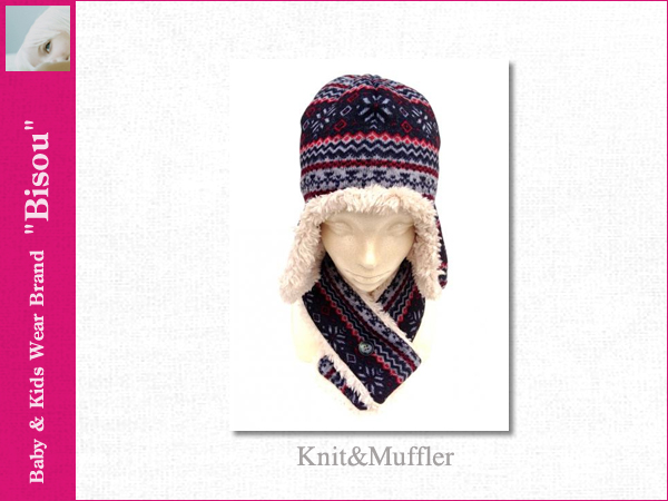 画像1: 【Bisou(ビズゥ)】knit hat&Muffler02/ベビィ&キッズ用帽子