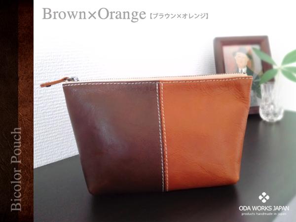 画像1: 牛革製 バイカラーポーチ(ブラウン×オレンジ)/ODA WORKS JAPAN製