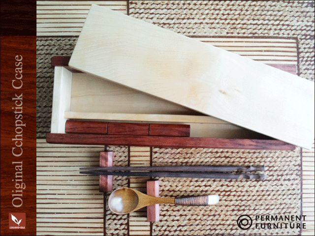 画像1: cocoro-ma オリジナル箸箱(トチ×ブビンガ)/PERMANENT FURNITURE製